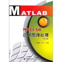 MATLAB应用图像处理(第二版)(内容一致,印次、封面或原价不同,统一售价,随机发货)