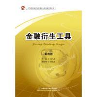 金融衍生工具-(第四版)