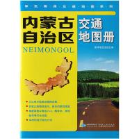 2019年 内蒙古自治区交通地图册