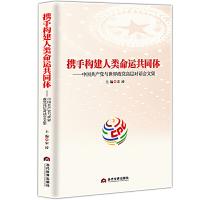 携手构建人类命运共同体:中国共产党与世界政党高层对话会文集