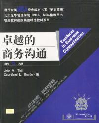 卓越的商务沟通(第5版,英文原版)