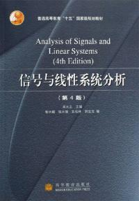 信号与线性系统分析(第4版)(内容一致 印次 封面.原价不同 统一售价 随机发货)