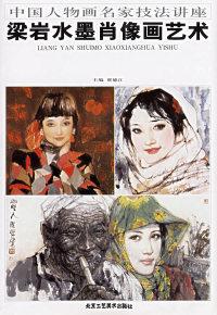 梁岩水墨肖像画艺术——中国人物画名家技法讲座