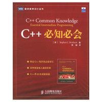 C++必知必会——图灵程序设计丛书