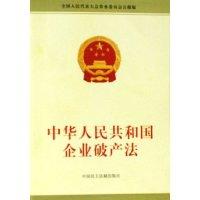 中华人民共和国企业破产法(全国人民代表大会常务委员会公报版)