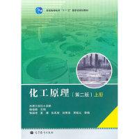 化工原理(第二版)上册
