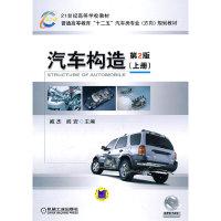 汽车构造第2版(上册)