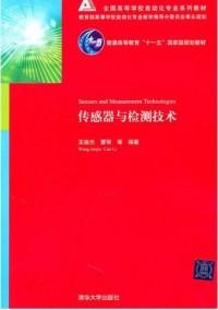 传感器与检测技术(内容一致,印次、封面或原价不同,统一售价,随机发货)