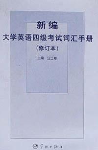 新编大学英语四级考试词汇手册(修订本)