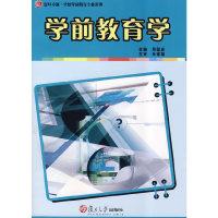 学前教育学(内容一致,印次、封面或原价不同,统一售价,随机发货)