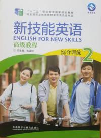 新技能英语 高级教程综合训练 2