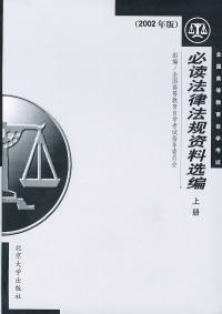 必读法律法规资料选编——全国高等教育自学考试(上、下册)