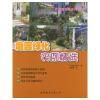 庭园绿化实例精选——家庭园世师系列丛书(彩印本)