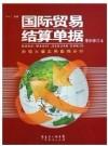 国际贸易结算单据(最新修订本)