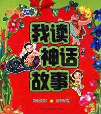 我读神话故事精选(注音版)/百分百好故事