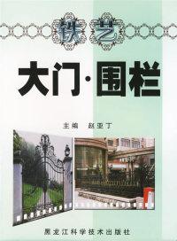 铁艺大门·围栏