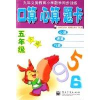 口算心算题卡(5下)/九年义务教育小学数学同步训练
