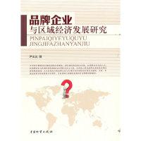 品牌企业与区域经济发展研究