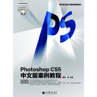 Photoshop CS5 中文版案例教程