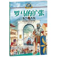 """超级任务· 罗马的扩张(全6册,挑战最炫的""""酷知识"""",历史、科学、建筑、古生物、、、。)"""
