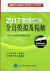 北医绿皮书2017全国硕士研究生入学考试 2017西医综合全真模拟及精解(第3版)