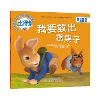 比得兔幼儿行为培养互动故事书 我要救出楞果子
