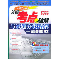 关键考点破解与试题分类精解:三级数据库技术(附CD-ROM光盘一张)