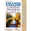 大学英语创意阅读-第三册-学生用书