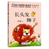 10元读书熊系列《长头发狮子》