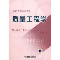 质量工程学