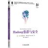 Hadoop集群与安全(手把手教你配置高效的Hadoop��群,充分利用Hadoop平台的优势, 为Hadoop生态系统实现强健的端到端的安全保障)