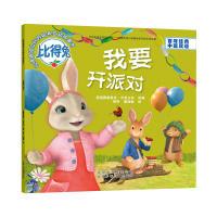 比得兔幼儿行为培养互动故事书 我要开派对