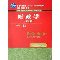 财政学(第六版)
