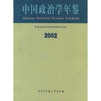 中国政治学年鉴2002