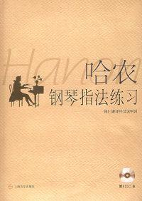 哈农钢琴指法练习(附VCD光盘二张)
