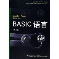 BASIC语言(全国中等职业技术学校计算机教材)(全国中等职业技术学校计算机教材)