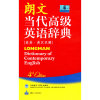 朗文当代高级英语辞典(英英·英汉双解)(4版)