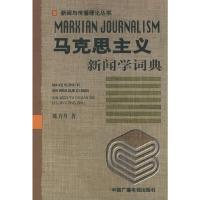 马克思主义新闻学词典