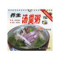 养生汤羹粥76种/金盾家庭烹饪书系(金盾家庭烹饪书系)