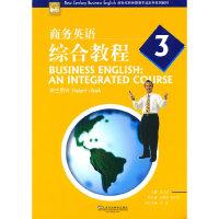 商务英语综合教程(3)学生用书