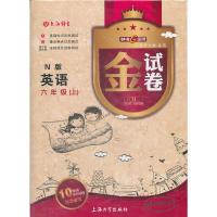 【上海专用】金试卷 英语(N版)(6年级 上)