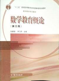 数学教育概论-(第三版)