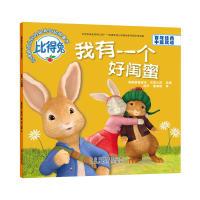 比得兔幼儿行为培养互动故事书 我有一个好闺蜜