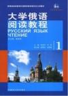 大学俄语阅读教程1