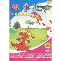 故事盒3乌鸦与狐狸(DVD)