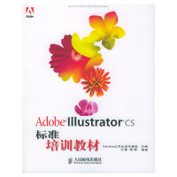 AdobeIllusTRatorCS标准培训教材