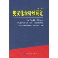英汉化学纤维词汇(第二版,精)
