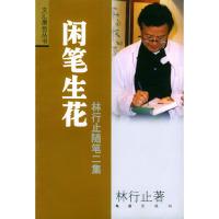 闲笔生花——文汇原创丛书