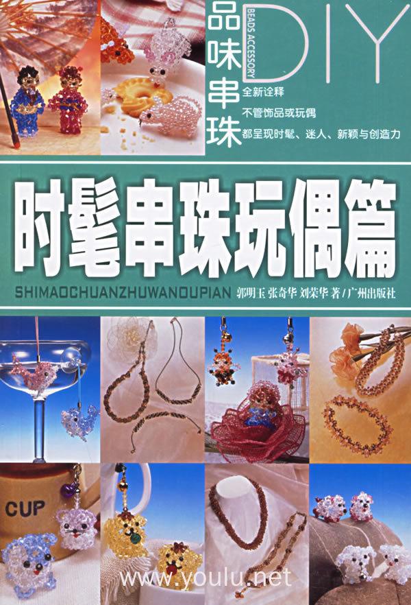 品味串珠DIY:时髦串珠玩偶篇
