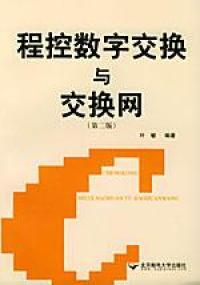 程控数字交换与交换网(第二版)(内容一致,印次、封面或原价不同,统一售价,随机发货)
